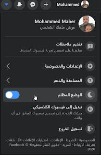إضافة وضع الظلام لتصميم فيسبوك الجديد2020
