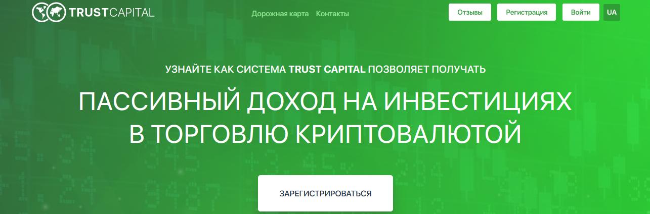 Мошеннический сайт trust-capital.group/ru – Отзывы, развод. Компания Trust Capital мошенники
