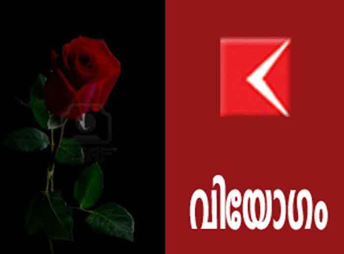 Thalangara saudhabi passed away