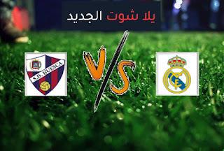 نتيجة مباراة ريال مدريد وهويسكا اليوم الموافق السبت  بتاريخ 06-02-2021 الدوري الاسباني