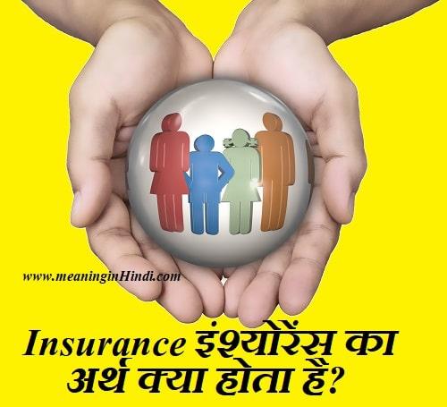 Insurance Meaning इंश्योरेंस का अर्थ क्या होता है