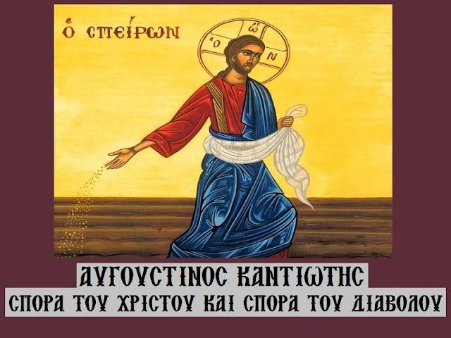 «Σπορά Χριστού και σπορά διαβόλου» - Αυγουστίνος Καντιώτης