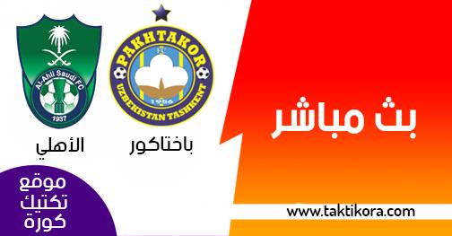 مشاهدة مباراة الاهلي وباختاكور بث مباشر اليوم 12-03-2019 دوري أبطال آسيا