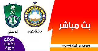 مشاهدة مباراة الاهلي وباختاكور بث مباشر 12-03-2019 ابطال اسيا