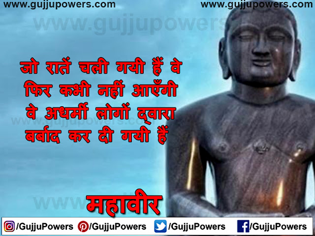 quotes of mahavir swami