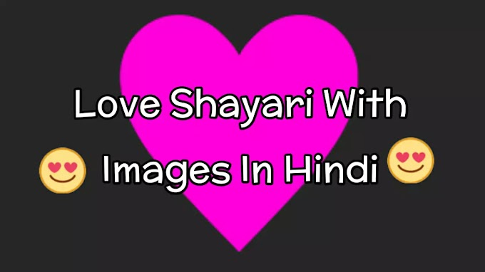 25+ Romantic Love Shayari With Image In Hindi