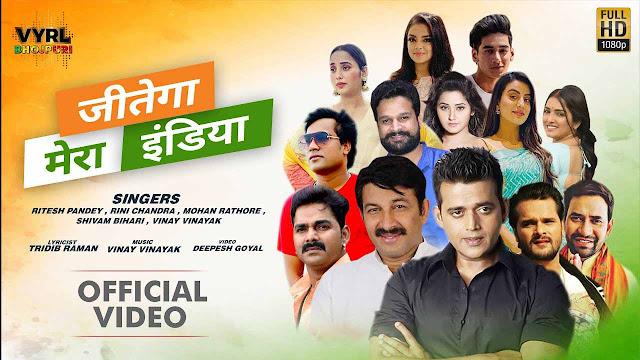 Jeetega Mera India Lyrics – Ritesh Pandey, Shivam Bihari, Riini Chandra, Mohan Rathore, Vinay Vinayak