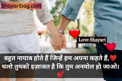 True Love Shayari In Hindi Two Lines