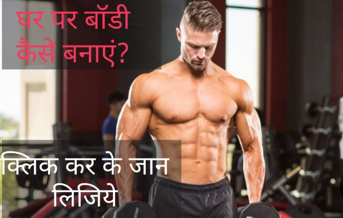 How to Make Body at Home in Hindi | Make Body at Home Without Gym(Bodybuilding Workout)