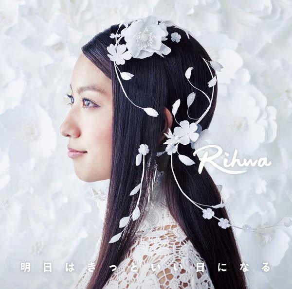 [Single] Rihwa – 明日はきっといい日になる (2016.01.01/MP3/RAR)