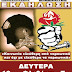 Ιωάννινα:Εκδήλωση Με Θέμα Τα Ναρκωτικά Τη Δευτέρα 10 Φλεβάρη