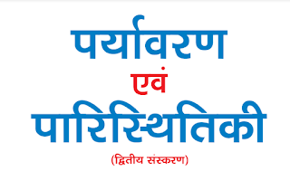 Drishti-IAS-Paryavaran-And-Paristhitiki-Book-in-Hindi PDF