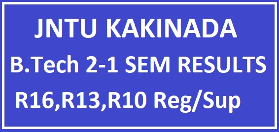 JNTUK B.Tech 2-1 Sem Regular/Supply Results, jntuk 2-1 result