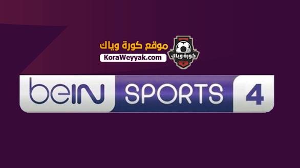 مشاهدة قناة بي ان سبورت 4 اتش دي بث مباشر بدون تقطيع beIN Sport 4