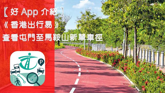 【好 App 介紹】《香港出行易》查看屯門至馬鞍山新單車徑