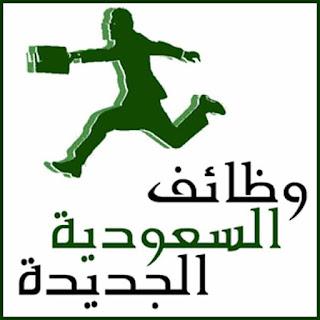 وظائف السعودية اليوم ومقابلات فورية بداية من الاحد 30-6-2019 لجميع التخصصات