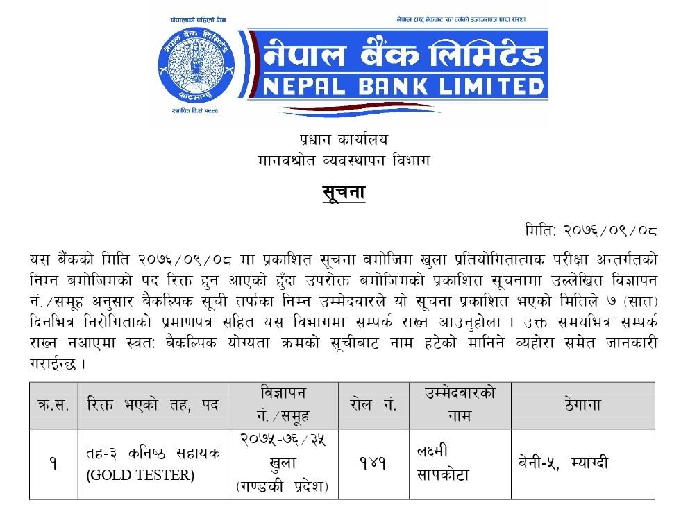 Nepal Bank Alternative Result for Gold Tester