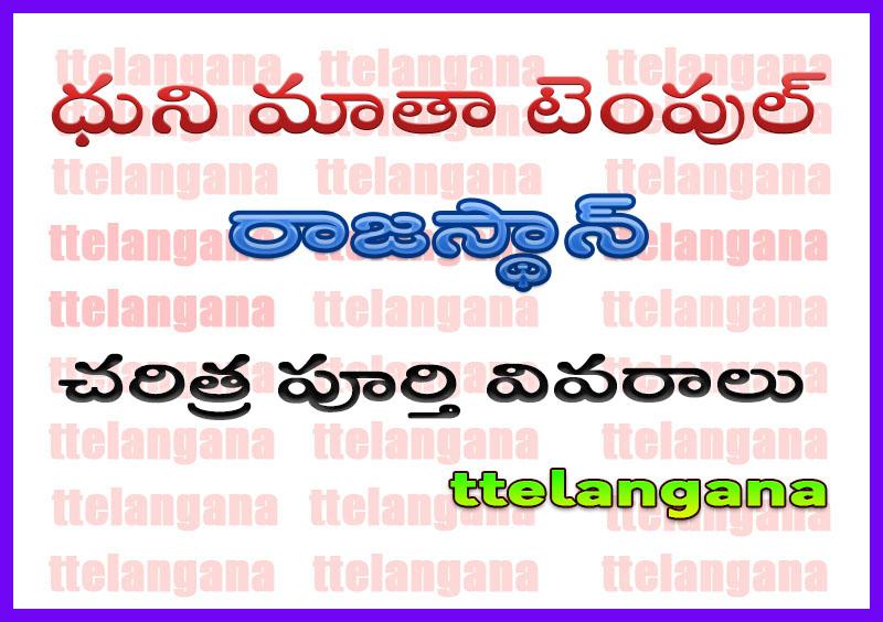 ధుని మాతా టెంపుల్ రాజస్థాన్ చరిత్ర పూర్తి వివరాలు