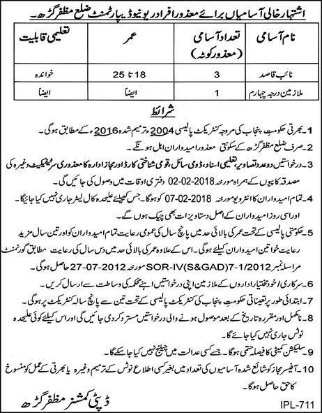 Jobs In Revenue Department Muzaffargarh 2018