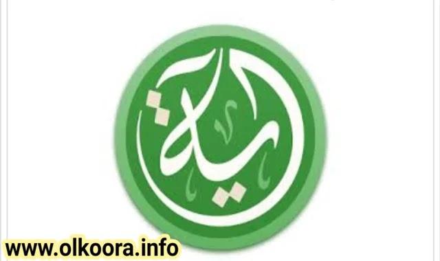 تحميل تطبيق آية آخر اصدار 2020 للأندرويد و للأيفون مجانا / برنامج القرآن الكريم