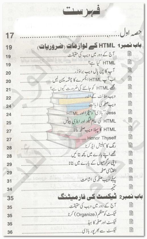 html-xml-in-urdu