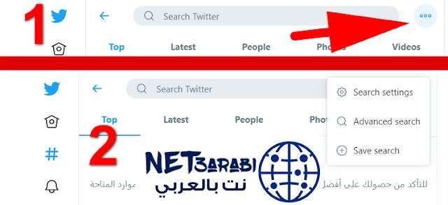 البحث في تويتر من غير حساب - شرح البحث المتقدم في تويتر
