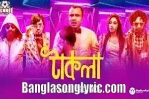 Takla Re Song Lyrics Bangla