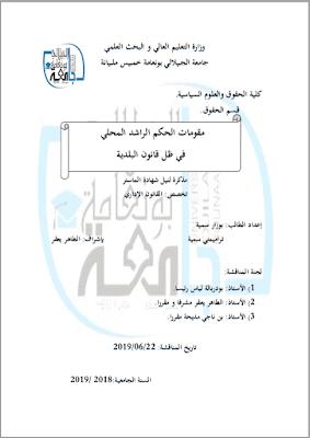 مذكرة ماستر: مقومات الحكم الراشد المحلي في ظل قانون البلدية PDF