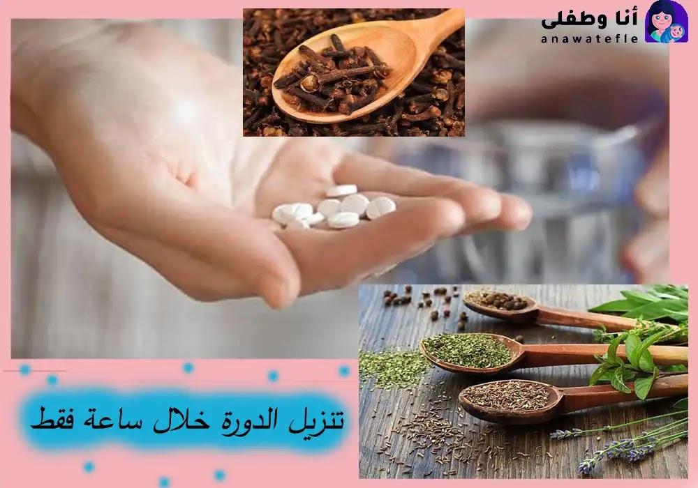 دواء تنزيل الدورة الشهرية