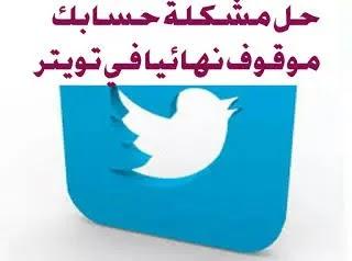 كيف تتصرف اذا تم ايقاف حسابك في Twitter