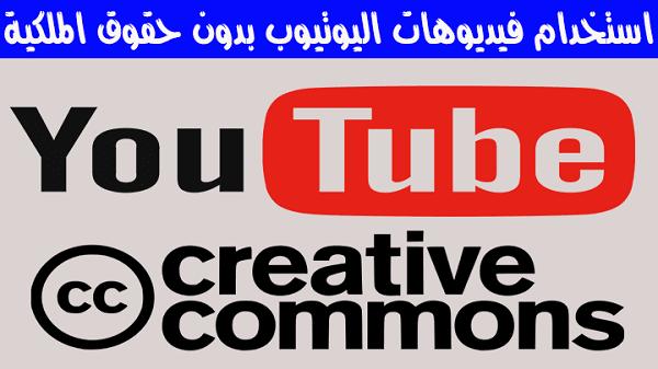 كيفية استخدام فيديوهات اليوتيوب بدون حقوق الملكية ازيادة ارباحك