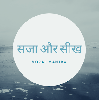 #43 PANCHTANTRA KI KAHANIYA- HINDI STORY- MORAL STORY IN HINDI