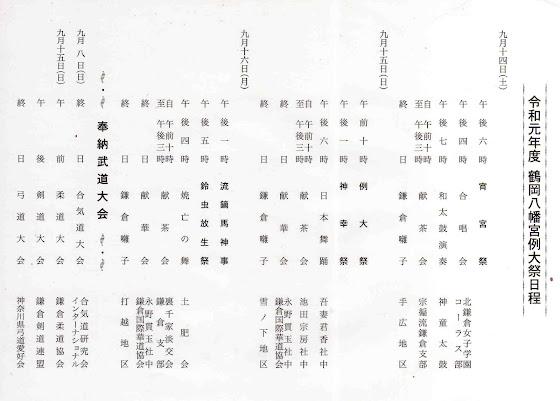 鶴岡八幡宮例大祭日程