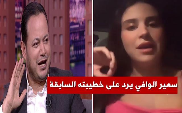 سمير الوافي وخطيبته السابقة مريم بالليل samir elwafi et sa fiancee meriem bellil instagram