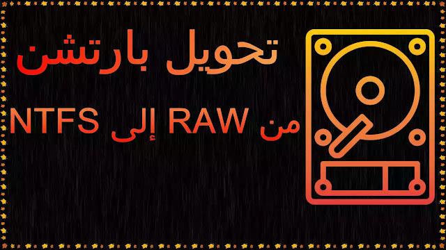 تحويل raw إلى ntfs بدون فقدان البيانات