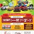 Promo MUDIK (Mudah & Asyik) Honda