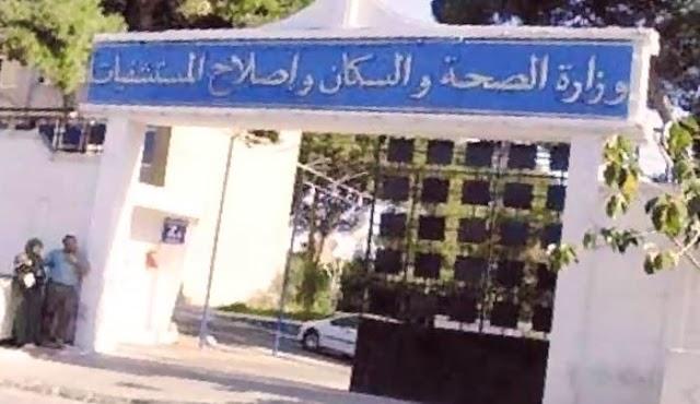 وزارة الصحة :فرق لتفتیش المؤسسات الصحیة العامة والخاصة