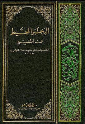 البحر المحيط في التفسير - أبو حيان الأندلسي (دار الفكر) ، pdf