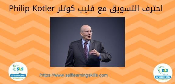 احترف التسويق مع فليب كوتلر Philip Kotler