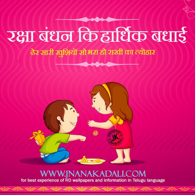 Raksha Bandhan wallpapers for WHATSAPP DP in hindi with ...