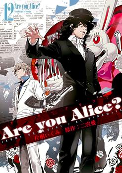 Are You Alice? Manga