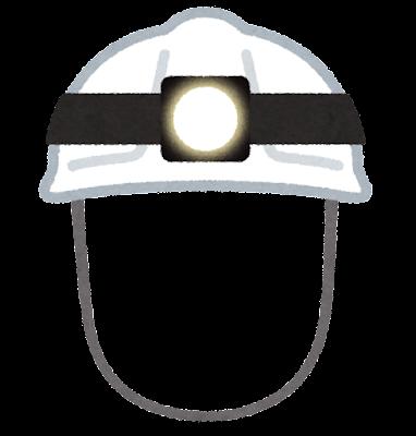 ライト付きのヘルメットのイラスト