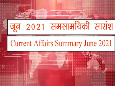 जून 2021 समसामयिकी  सार   June 2021 Current Affair Summary in Hindi