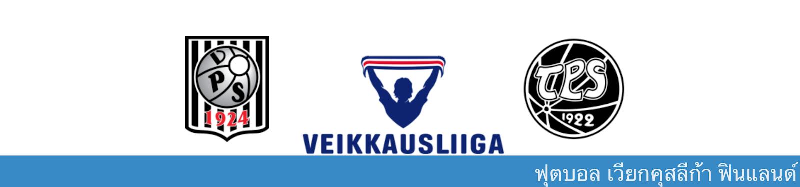 ดูบอลสด วิเคราะห์บอล ฟินแลนด์ ระหว่าง วีพีเอส vs ทีพีเอส
