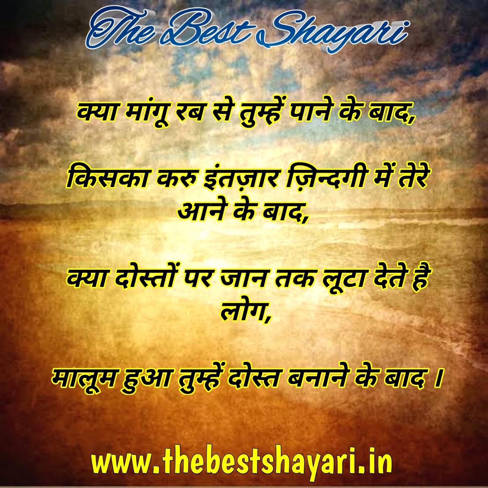 Best Hindi Friendship Shayari