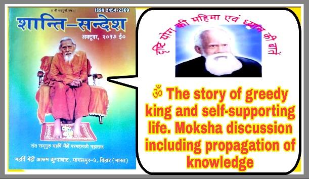 Story of greedy king and self-supporting life. बाबा देवी साहब के संस्मरण पर चर्चा करते सद्गुरु महर्षि मेंही