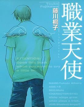 Shokugyou Tenshi Manga