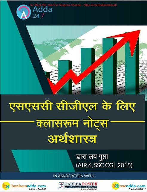 Economics Classroom Notes 2015 : For SSC CGL Exam Hindi PDF Book