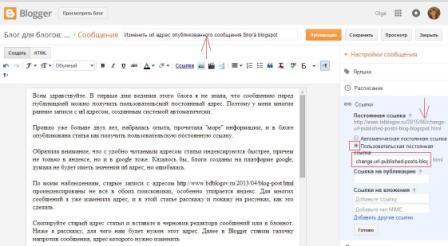 Как получить пользовательский url адрес для сообщения блога