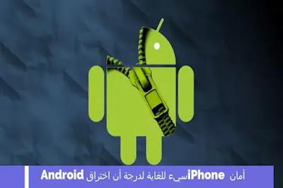 أمان iPhone سيء للغاية لدرجة أن اختراق Android أصبح الآن أكثر تكلفة